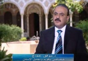 لقاء تلفزيوني مع د. موفق عجاج – مراجعة الطبيب و الاهتمام بصحة الاسنان في رمضان
